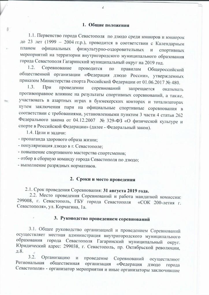 ПГР Скан_0002