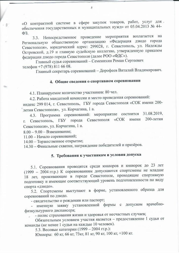 ПГР Скан_0003