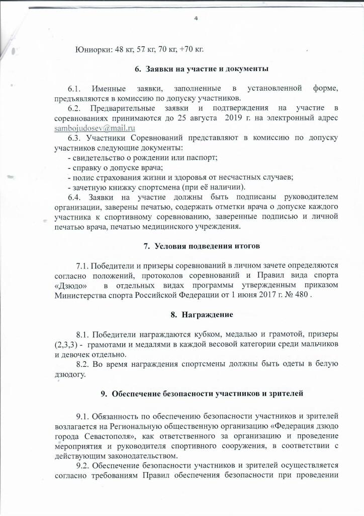 ПГР Скан_0004