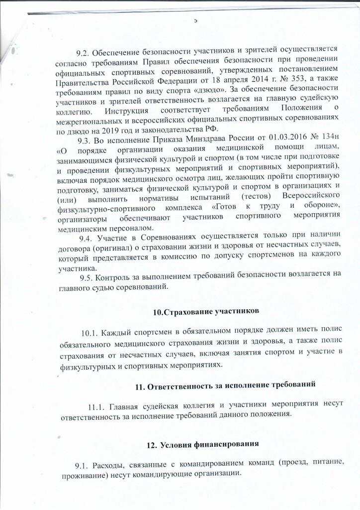 ПГР Скан_0005