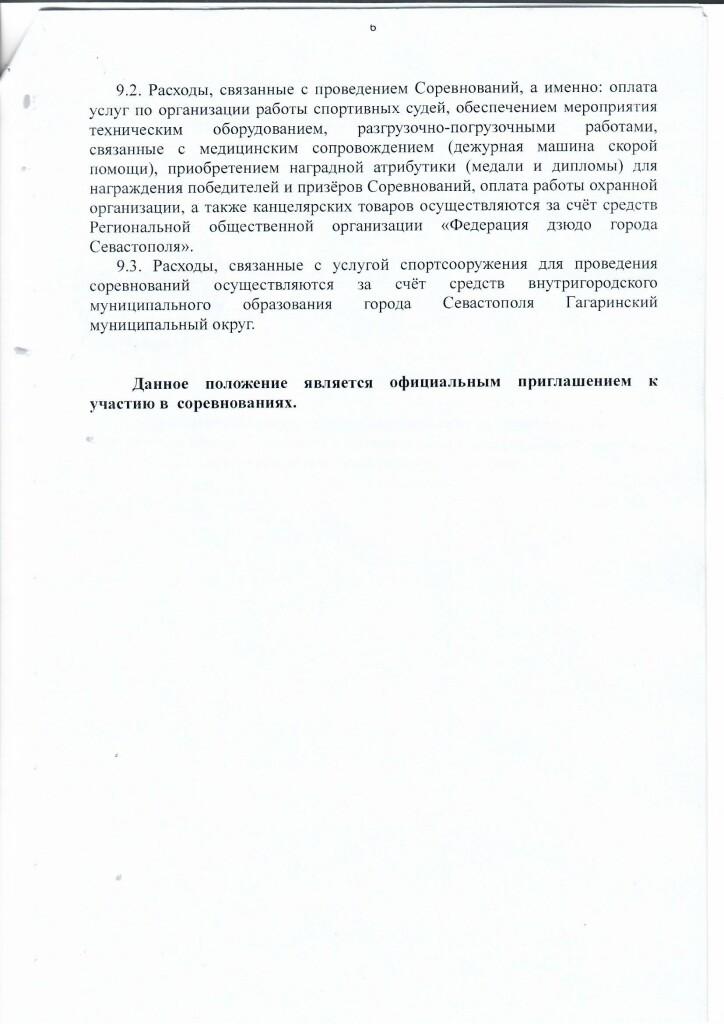 ПГР Скан_0006